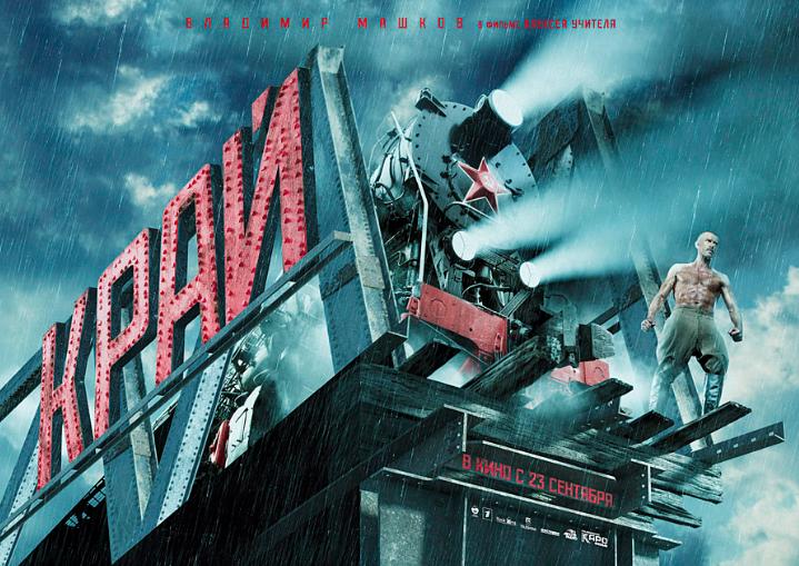 """Постер фильма """"Край"""" (2010)"""